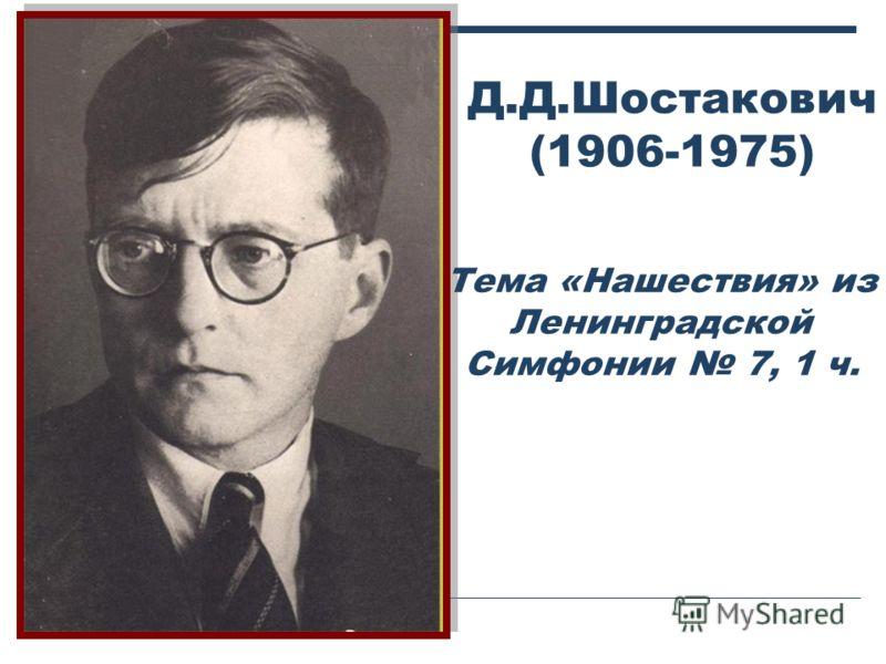 Д.Д.Шостакович (1906-1975) Тема «Нашествия» из Ленинградской Симфонии 7, 1 ч.