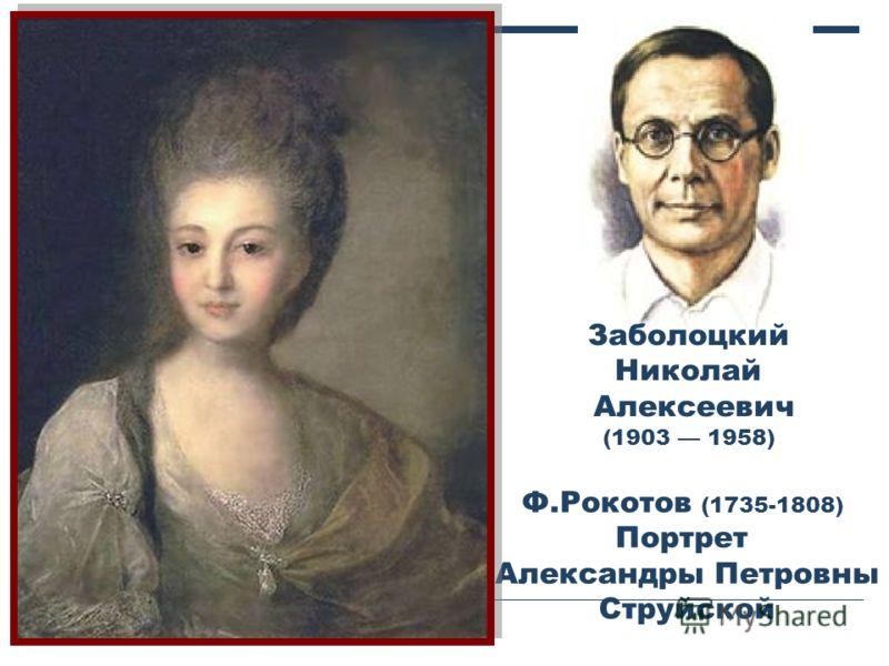 Ф.Рокотов (1735-1808) Портрет Александры Петровны Струйской Заболоцкий Николай Алексеевич (1903 1958)