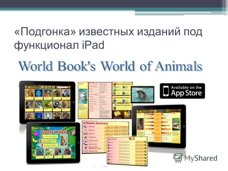 «Подгонка» известных изданий под функционал iPad