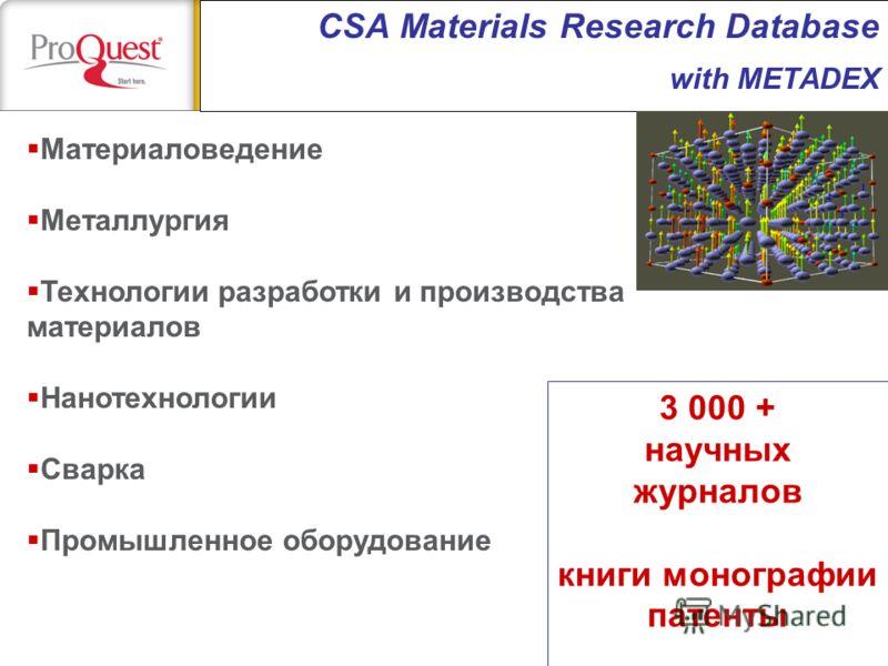 CSA Materials Research Database with METADEX 3 000 + научных журналов книги монографии патенты Материаловедение Металлургия Технологии разработки и производства материалов Нанотехнологии Сварка Промышленное оборудование