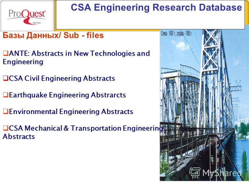 Базы Данных/ Sub - files ANTE: Abstracts in New Technologies and Engineering CSA Civil Engineering Abstracts Earthquake Engineering Abstrarcts Environmental Engineering Abstracts CSA Mechanical & Transportation Engineering Abstracts СSA Engineering R