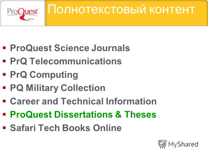 ProQuest Science Journals PrQ Telecommunications PrQ Computing PQ Military Collection Career and Technical Information ProQuest Dissertations & Theses Safari Tech Books Online Полнотекстовый контент