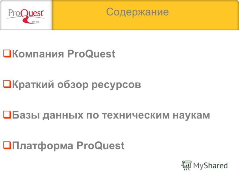 Содержание Компания ProQuest Краткий обзор ресурсов Базы данных по техническим наукам Платформа ProQuest