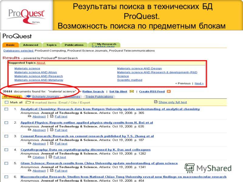 Результаты поиска в технических БД ProQuest. Возможность поиска по предметным блокам