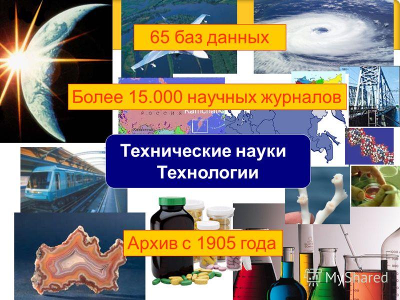 Технические науки Технологии 65 баз данных Более 15.000 научных журналов Архив с 1905 года