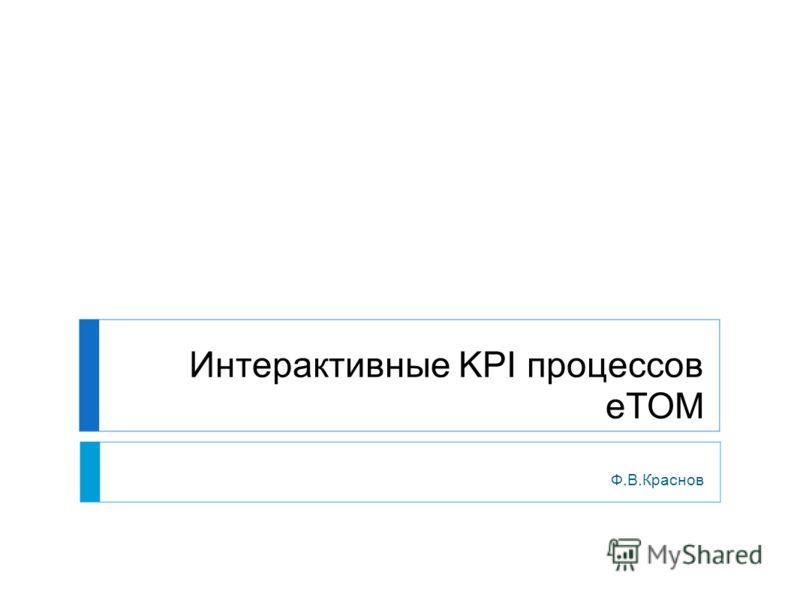 Интерактивные KPI процессов eTOM Ф.В.Краснов