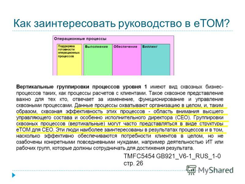Как заинтересовать руководство в eTOM? TMFC5454 GB921_V6-1_RUS_1-0 стр. 26