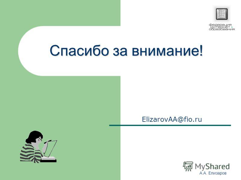 А.А. Елизаров Спасибо за внимание! ElizarovAA@fio.ru