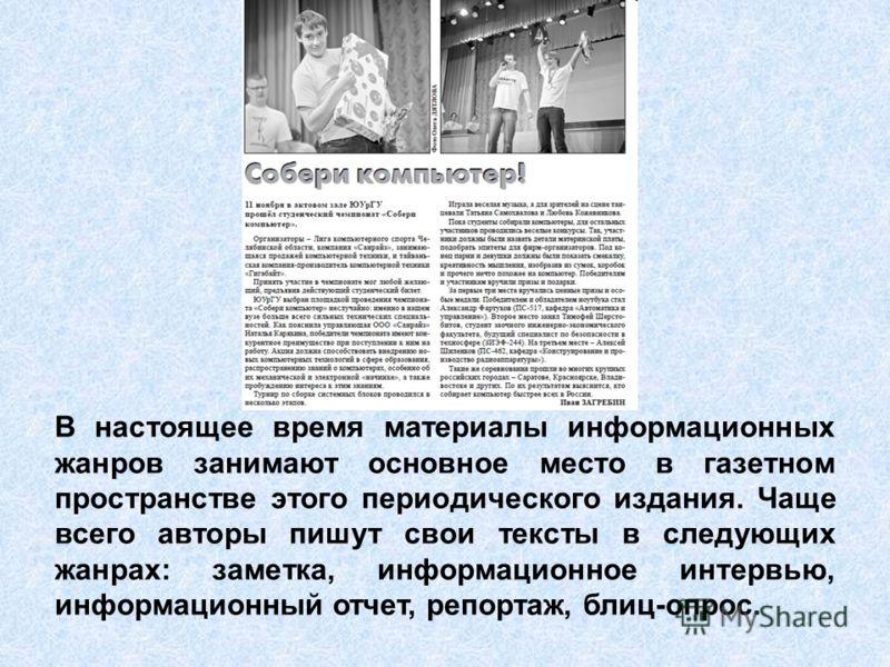 Презентация на тему Курсовая работа Цель работы изучить газету  4 В настоящее время материалы