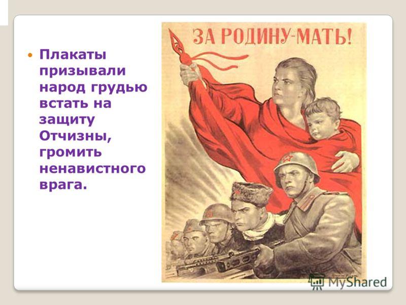 Плакаты призывали народ грудью встать на защиту Отчизны, громить ненавистного врага.