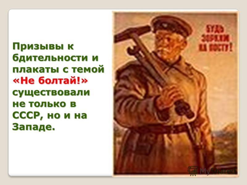 Призывы к бдительности и плакаты с темой «Не болтай!» существовали не только в СССР, но и на Западе.