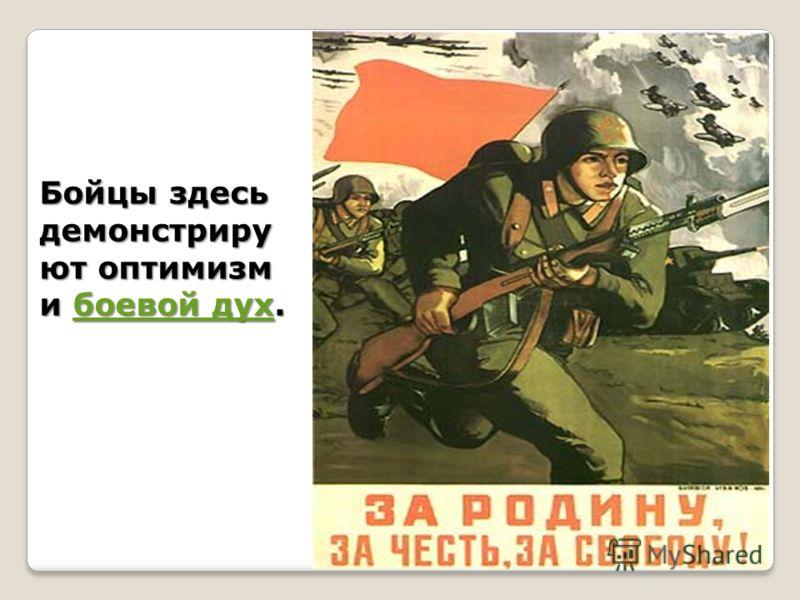 Бойцы здесь демонстриру ют оптимизм и боевой дух. боевой духбоевой дух