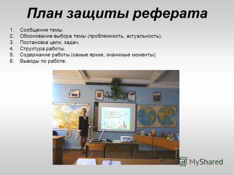 Презентация на тему Защита реферата как форма итоговой  17 План