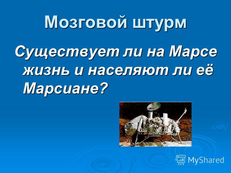 Мозговой штурм Существует ли на Марсе жизнь и населяют ли её Марсиане?