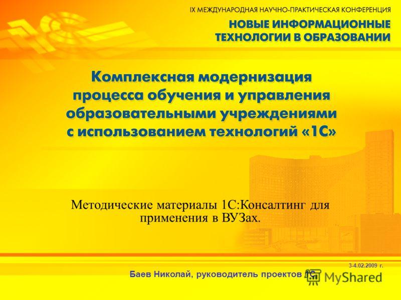 3-4.02.2009 г. Баев Николай, руководитель проектов 1С Методические материалы 1С:Консалтинг для применения в ВУЗах.