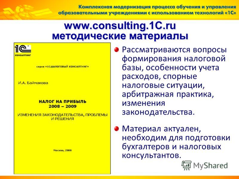 www.consulting.1C.ru методические материалы Рассматриваются вопросы формирования налоговой базы, особенности учета расходов, спорные налоговые ситуации, арбитражная практика, изменения законодательства. Материал актуален, необходим для подготовки бух