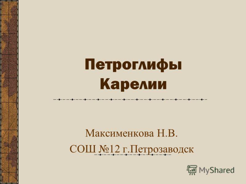 Петроглифы Карелии Максименкова Н.В. СОШ 12 г.Петрозаводск