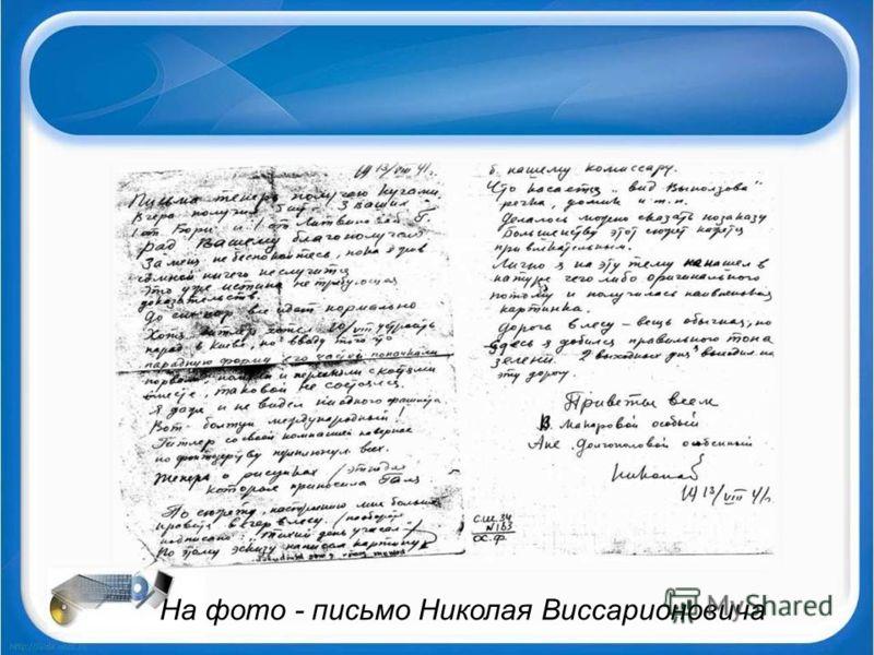 На фото - письмо Николая Виссарионовича