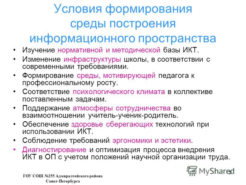 ГОУ СОШ 255 Адмиралтейского района Санкт-Петербурга 3 Условия формирования среды построения информационного пространства Изучение нормативной и методической базы ИКТ. Изменение инфраструктуры школы, в соответствии с современными требованиями. Формиро