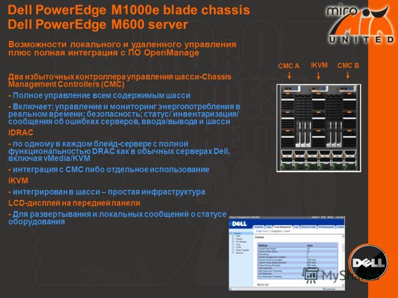 Dell PowerEdge M1000e blade chassis Dell PowerEdge M600 server Возможности локального и удаленного управления плюс полная интеграция с ПО OpenManage Два избыточных контроллера управления шасси-Chassis Management Controllers (CMC) - Полное управление