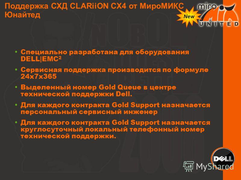 New Поддержка СХД CLARiiON CX4 от МироМИКС Юнайтед Специально разработана для оборудования DELL|EMC 2 Сервисная поддержка производится по формуле 24 х 7 х 365 Выделенный номер Gold Queue в центре технической поддержки Dell. Для каждого контракта Gold