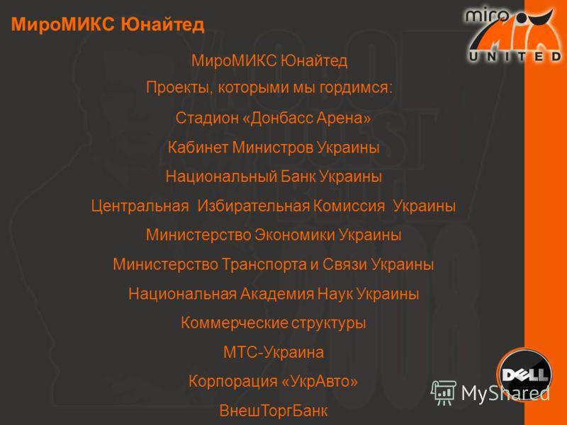 МироМИКС Юнайтед Проекты, которыми мы гордимся: Стадион «Донбасс Арена» Кабинет Министров Украины Национальный Банк Украины Центральная Избирательная Комиссия Украины Министерство Экономики Украины Министерство Транспорта и Связи Украины Национальная