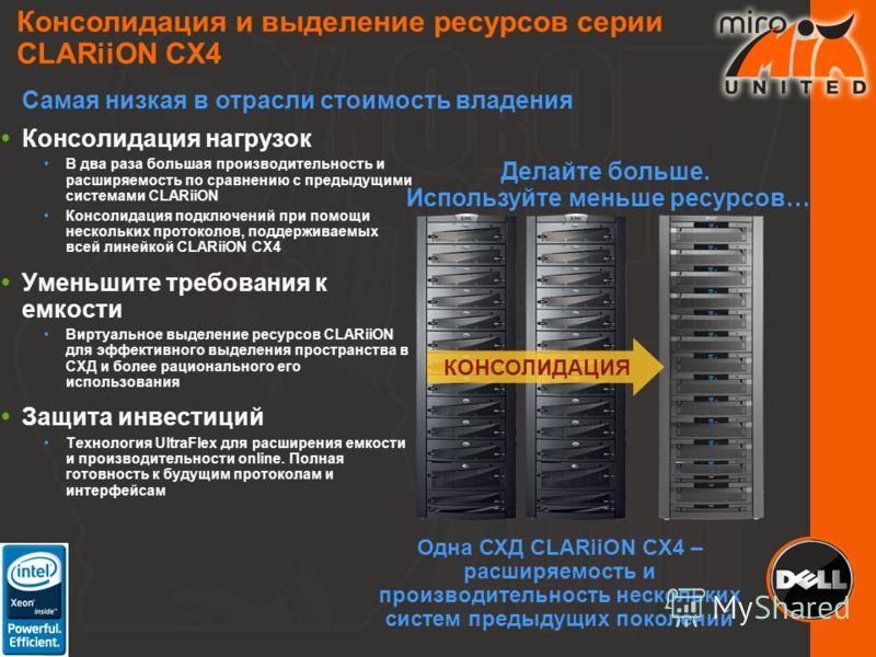 Консолидация нагрузок В два раза большая производительность и расширяемость по сравнению с предыдущими системами CLARiiON Консолидация подключений при помощи нескольких протоколов, поддерживаемых всей линейкой CLARiiON CX4 Уменьшите требования к емко