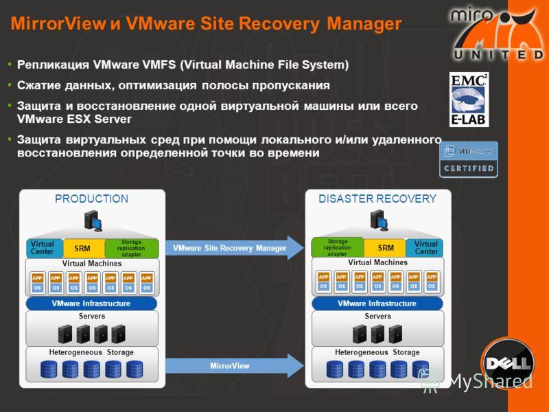 Репликация VMware VMFS (Virtual Machine File System) Сжатие данных, оптимизация полосы пропускания Защита и восстановление одной виртуальной машины или всего VMware ESX Server Защита виртуальных сред при помощи локального и/или удаленного восстановле