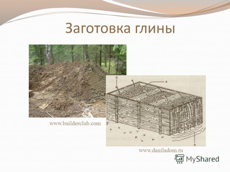 Заготовка глины www.builderclub.com www.daniladom.ru