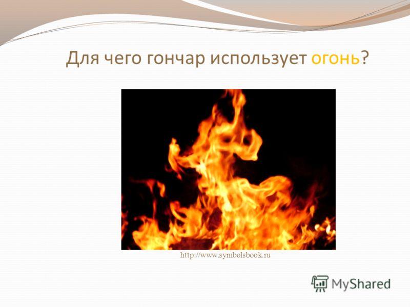 Для чего гончар использует огонь? http://www.symbolsbook.ru