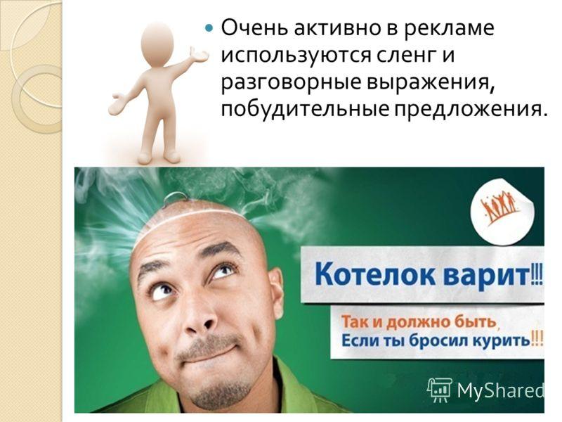 Очень активно в рекламе используются сленг и разговорные выражения, побудительные предложения.