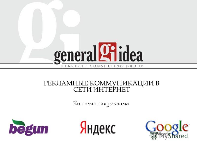 Контекстная реклама РЕКЛАМНЫЕ КОММУНИКАЦИИ В СЕТИ ИНТЕРНЕТ