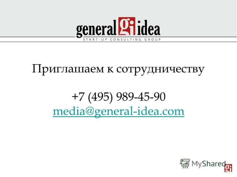 Приглашаем к сотрудничеству +7 (495) 989-45-90 media@general-idea.com media@general-idea.com