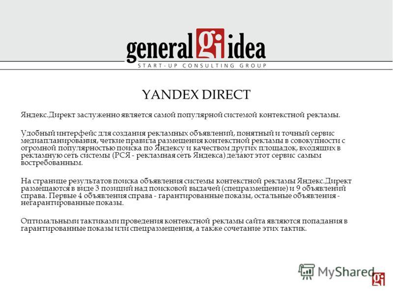 YANDEX DIRECT Яндекс.Директ заслуженно является самой популярной системой контекстной рекламы. Удобный интерфейс для создания рекламных объявлений, понятный и точный сервис медиапланирования, четкие правила размещения контекстной рекламы в совокупнос