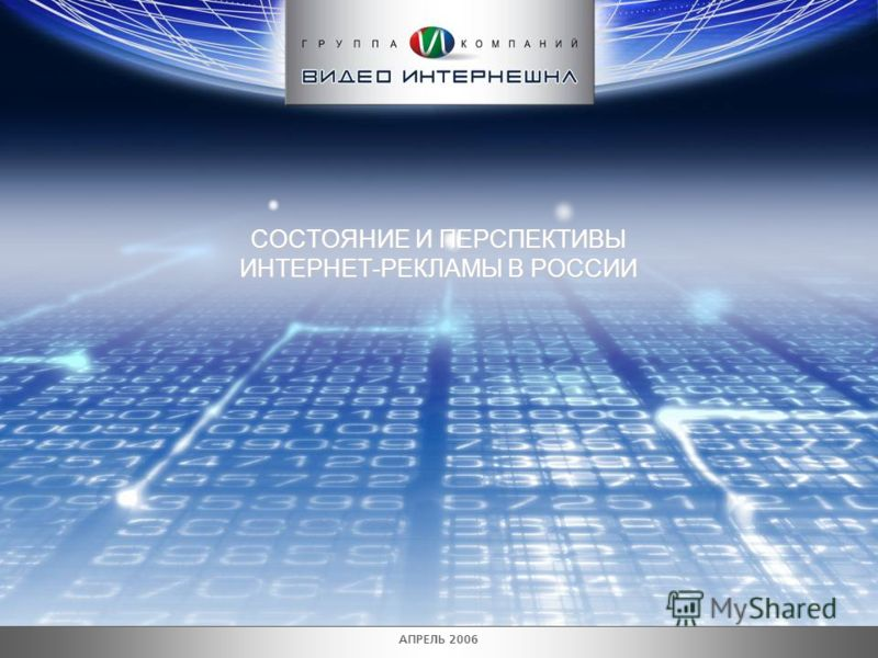 СОСТОЯНИЕ И ПЕРСПЕКТИВЫ ИНТЕРНЕТ-РЕКЛАМЫ В РОССИИ АПРЕЛЬ 2006