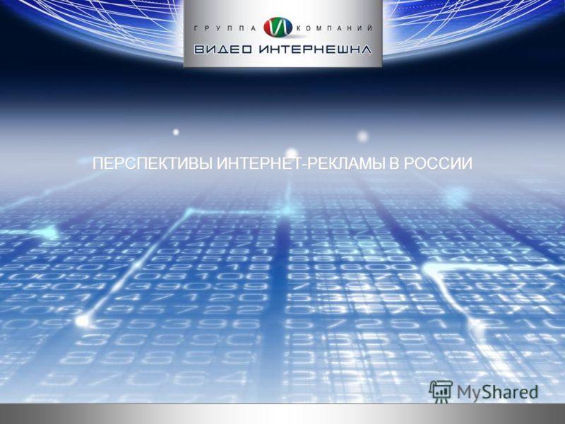 ПЕРСПЕКТИВЫ ИНТЕРНЕТ-РЕКЛАМЫ В РОССИИ