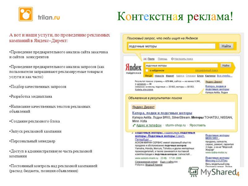 Контекстная реклама! А вот и наши услуги, по проведению рекламных кампаний в Яндекс–Директ: Проведение предварительного анализа сайта заказчика и сайтов конкурентов Проведение предварительного анализа запросов (как пользователи запрашивают рекламируе