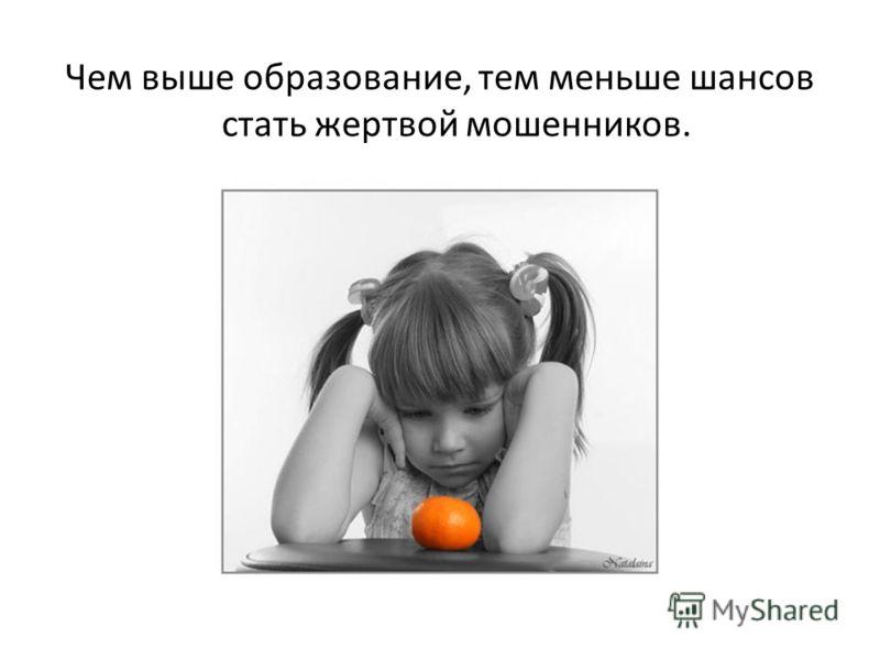 Чем выше образование, тем меньше шансов стать жертвой мошенников.