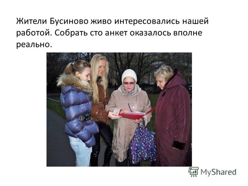 Жители Бусиново живо интересовались нашей работой. Собрать сто анкет оказалось вполне реально.