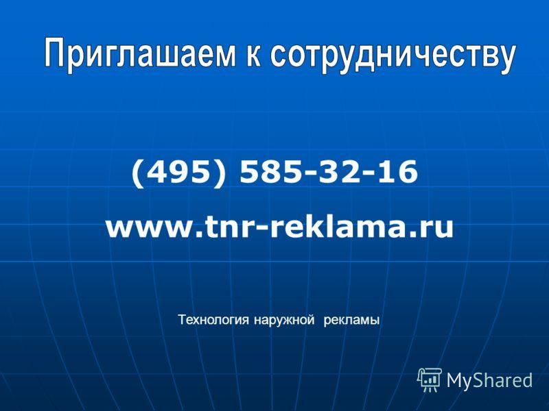 Технология наружной рекламы (495) 585-32-16 www.tnr-reklama.ru