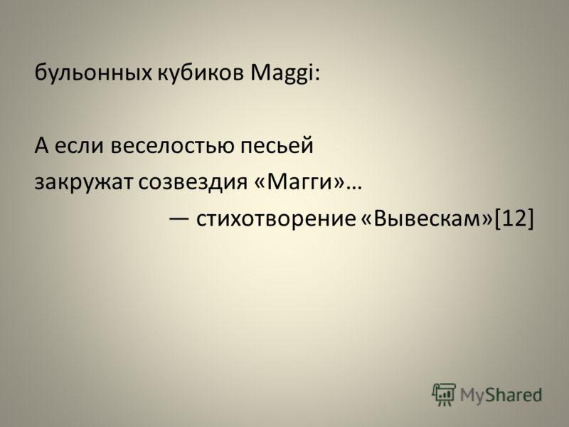 бульонных кубиков Maggi: А если веселостью песьей закружат созвездия «Магги»… стихотворение «Вывескам»[12]