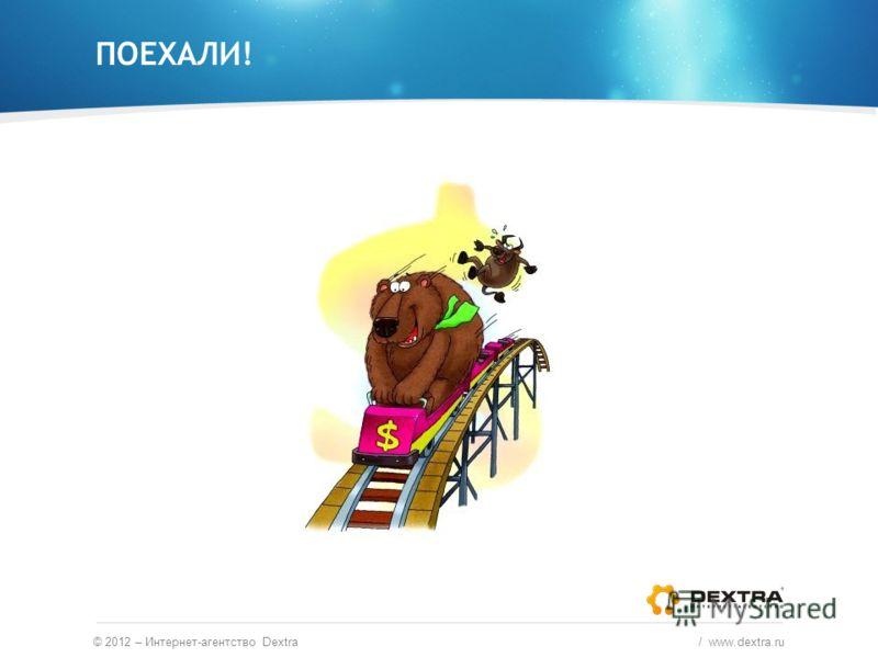 ПОЕХАЛИ! © 2012 – Интернет-агентство Dextra / www.dextra.ru