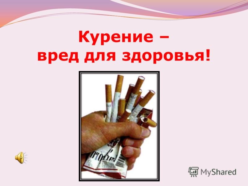 Курение – вред для здоровья!