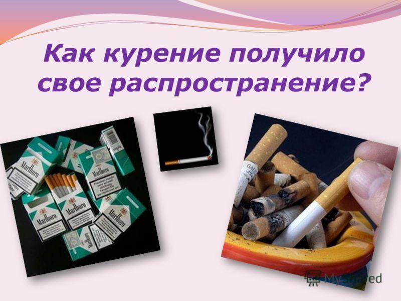 Как курение получило свое распространение?