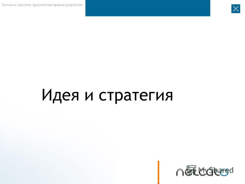 Тактика и стратегия: практические приемы разработки Идея и стратегия