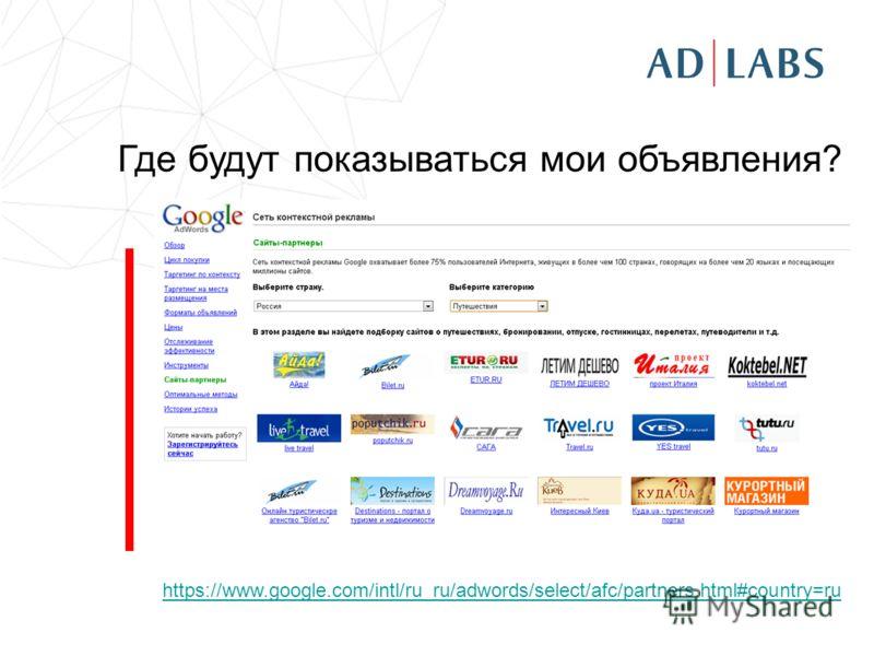 Где будут показываться мои объявления? https://www.google.com/intl/ru_ru/adwords/select/afc/partners.html#country=ru