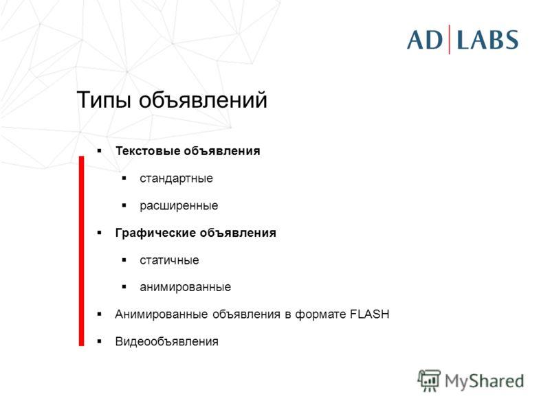 Типы объявлений Текстовые объявления стандартные расширенные Графические объявления статичные анимированные Анимированные объявления в формате FLASH Видеообъявления