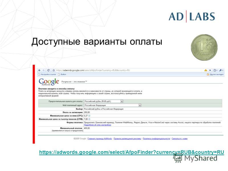 Доступные варианты оплаты https://adwords.google.com/select/AfpoFinder?currency=RUB&country=RU