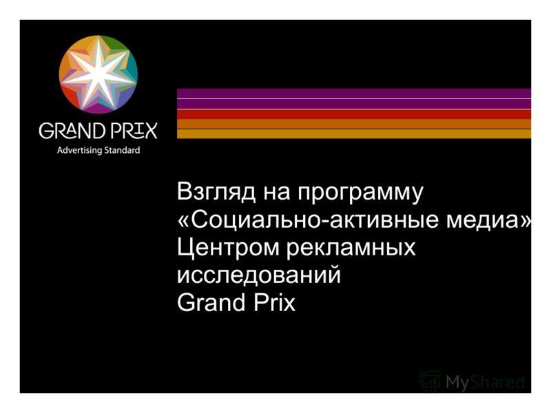 1 Взгляд на программу «Социально-активные медиа» Центром рекламных исследований Grand Prix