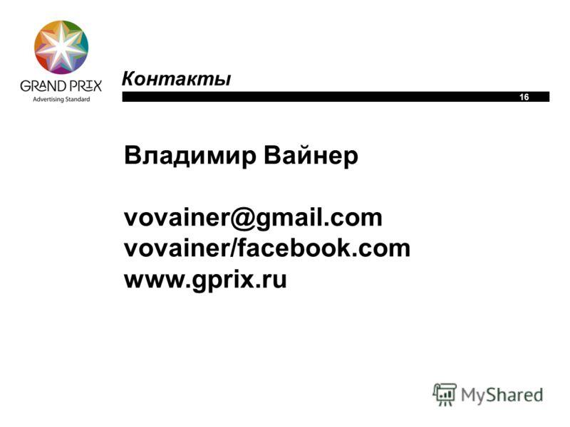 16 Контакты Владимир Вайнер vovainer@gmail.com vovainer/facebook.com www.gprix.ru